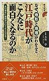 なぜ、地形と地理がわかると江戸時代がこんなに面白くなるのか