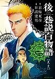 後巷説百物語 2 (SPコミックス)