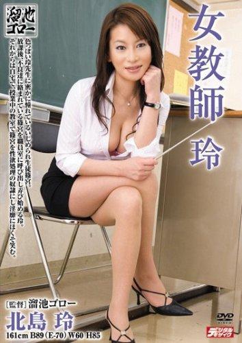 女教師 玲 北島玲 溜池ゴロー [DVD]
