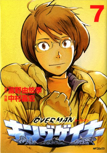 オーバーマン キングゲイナー7 (MFコミックス)