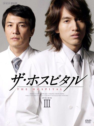 ザ・ホスピタル DVD-BOX III