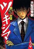 野獣社員ツキシマ 2 (ヤングマガジンコミックス)