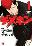 デメキン 1 (YOUNGCHAMPIONコミックス)