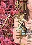 M グレイテストヒッツ 4時間痴女の全て [DVD]