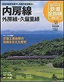 歴史でめぐる鉄道全路線 国鉄・JR 31号 内房線・外房線・久留里線