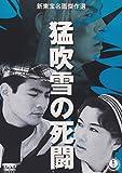 猛吹雪の死闘[DVD]