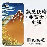 iPhone 4S/4対応 携帯ケース【250凱風快晴(赤富士)金箔】