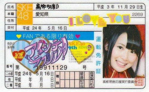 SKE48 アイシテラブル 免許証 【高柳明音】AKB48