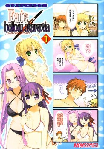 マジキュー4コマ Fate/hollow ataraxia(1) (マジキューコミックス)