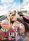 JK×GAL NO SEX! NO LIFE! 月野りさ 小阪あむ [DVD]