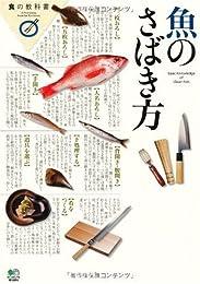 魚のさばき方 (食の教科書)