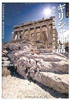 ギリシャ神話―神々の愛憎劇と世界の誕生 (ビジュアル選書)