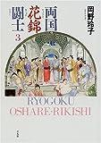 両国花錦闘士(おしゃれりきし) (3)