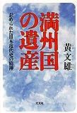 満州国の遺産―歪められた日本近代史の精神