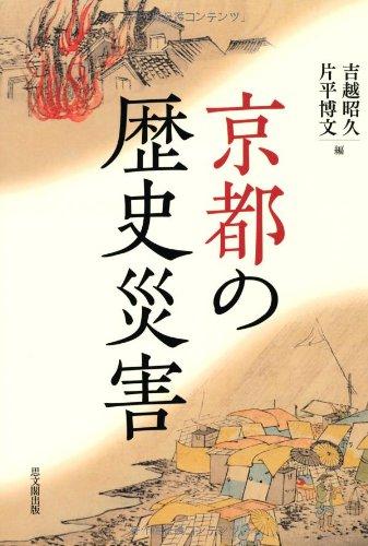 京都の歴史災害