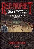 赤い予言者 (角川文庫)
