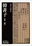 韓非子 (第1冊) (岩波文庫)
