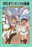 古代オリンピックの奇跡 (マジック・ツリーハウス (8))