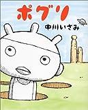 ポグリ / 中川 いさみ のシリーズ情報を見る