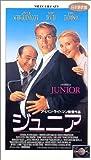 ジュニア【日本語吹替版】 [VHS]