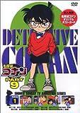 名探偵コナンPART9 Vol.1