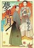 夢追い月 (ハルキ文庫 こ 8-1 時代小説文庫 蘭学塾幻幽堂青春記)