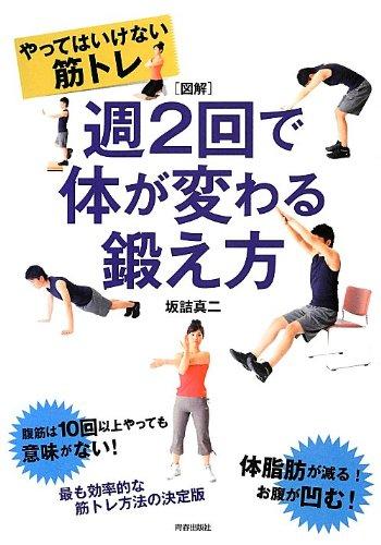 図解版やってはいけない筋トレ 週2回で体が変わる鍛え方