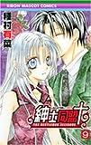 紳士同盟クロス 9 (9) (りぼんマスコットコミックス)