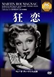 狂恋[DVD]