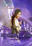 願いを叶える77の扉—大天使とマスターを呼ぶ