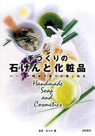 手づくりの石けんと化粧品―ハーブや精油の香りが楽しめる