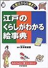 江戸のくらしがわかる絵事典 (<小学上級以上向>)
