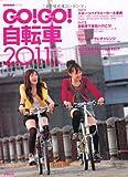 GO!GO!自転車 2011年版 (SEIBIDO MOOK)