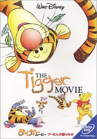 ティガー・ムービー/プーさんの贈り物 [DVD]