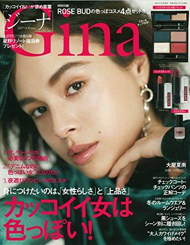 Gina 2018年1月号 大きい表紙画像