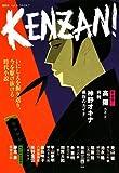 KENZAN!VOL.6