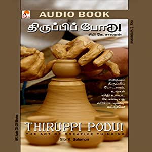 Thiruppi Podu: The Art of Creative Thinking | [Sibi K Solomon]