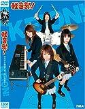 軽音部! [DVD]