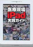 医療現場iPad実践ガイド