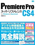 Premiere Pro CS4 スーパーリファレンス for Windows&Macintosh