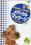 石野先生vs藤原組長のメディカルマッサージ for dogs [DVD]