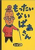 もったいないばあさん (講談社の創作絵本)