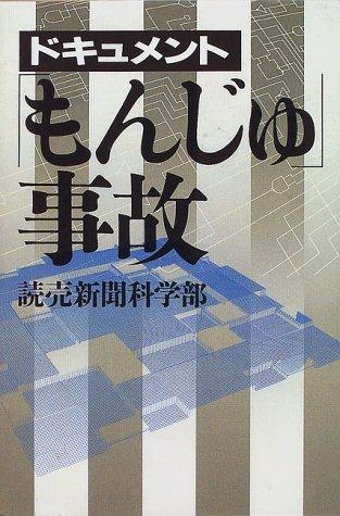 ドキュメント 「もんじゅ」事故