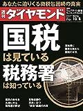 週刊ダイヤモンド 2016年 10/8 号 [雑誌] (国税は見ている 税務署は知っている)