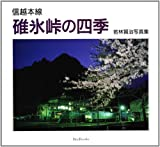 信越本線碓氷峠の四季―若林賢治写真集 (Bee books)