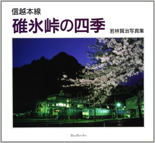 Shin-ETSU main line Usui Shiki-Wakabayashi, k. photo album (Bee books)