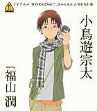 WORKING!! きゃらそん☆MENU(1)小鳥遊宗太 starring 福山潤