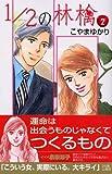 1/2の林檎(2) (KC KISS)