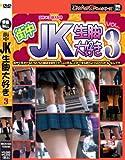 街中JK生脚大好き3 [DVD]