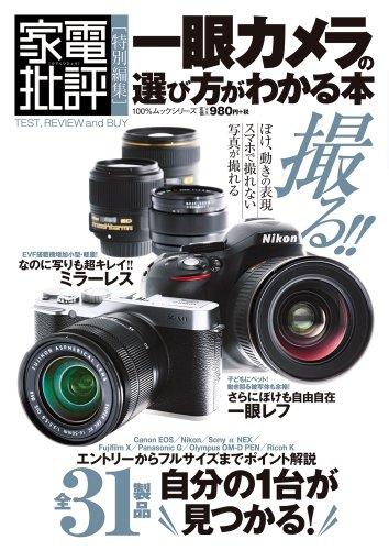一眼カメラの選び方がわかる本 (100%ムックシリーズ)